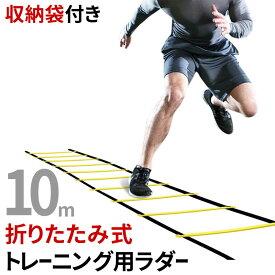 【クーポンで3000円OFF】 ラダー トレーニング トレーニングラダー サッカー トレーニング 器具 スピード 陸上 フットサル バスケット