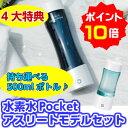 【ポイント10倍!】【即納】携帯水素水 発生ボトル Pocketアスリートモデルセット【3年保証付き!】【水素水 ポケット】【水素 ポケット】【送料無料】