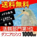 (熱帯魚 活餌)( オススメ)送料無料 ダフニアミジンコ  1000ml(250匹〜)  【水槽/熱帯魚/観賞魚/飼育】【生体】【通販/販売】【ア…