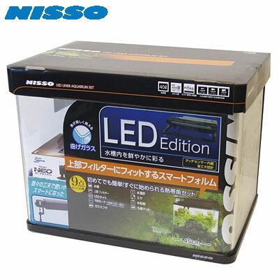 ニッソー104L熱帯魚LEDEdition9点セット45cm水槽セットNWS-761