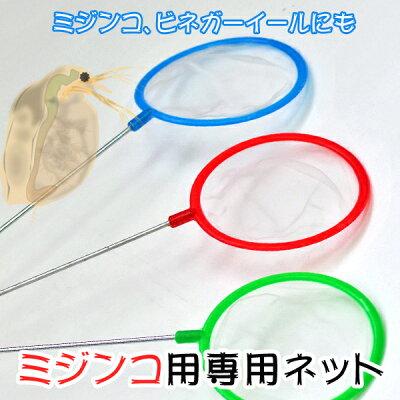 リキジャパン微生物専用ネット色おまかせミジンコ・ビネガーイールに