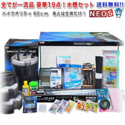 水槽熱帯魚ハイクオリティ豪華19点60cm水槽セットHighQuality2012