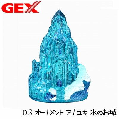 GEXDSオーナメントアナユキ氷のお城