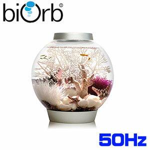 リーフワンベビーバイオーブ15シルバー50Hz(biOrbCLASSIC)