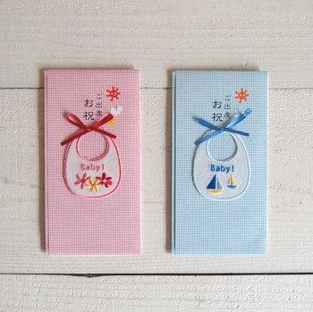小さなスタイ付祝儀袋(出産祝い用)