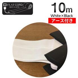【アース付】【10M|ホワイト×ブラック/白,黒/White,Black】Flat Cord -フラットコード アース付-