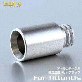 aspire vape Atlantis用 ドリップチップ アスファイア 社製アトマイザー Atlantis アトランティス 用互換ドリップチップ