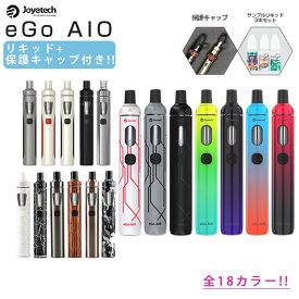 【値下げしました】joyetech eGo AIO 電子タバコ vape メール便無料 禁煙グッズ リキッド 充電器 イーゴエーアイオー ego ジョイテック スターターキット セット
