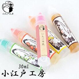 小江戸工房 30ml コエド工房 コエド vape リキッド 電子タバコ Japan Made 国産 フルーツ カクテル 30ml