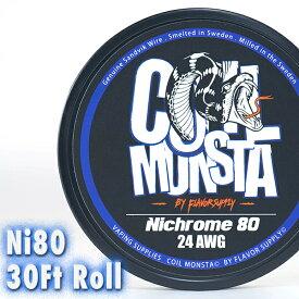 vape コイルモンスター コイルモンスタ コイル ニクロム Ni80NICHROME 30フィート COILMONSTA Nichrome 80 30ft