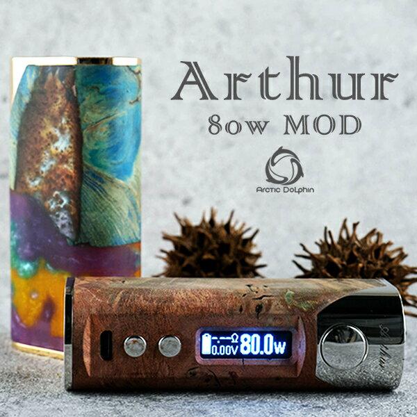 送料無料【 アークティックドルフィン アーサー 】【 スタビライズドウッド 】【 BOXMOD 】 ArcticDolphin Arthur 80W Box Mod