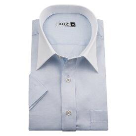 ワイシャツ メンズ レギュラー 半袖 形態安定 快適 爽やか シャツ ビジネス スリム 制服 yシャツ クレリック ブルー サックス 青 水色 大きいサイズ カッターシャツ おしゃれ シンプル ssr663