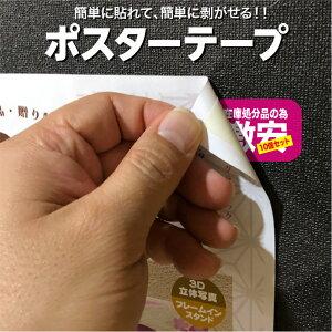 数量限定 10個セット 激安ポスターテープ 商品入替え為格安で販売中! 剥がしても残らない 20mm×5M 10個セットで販売!!