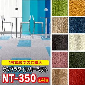 サンゲツ タイルカーペット 正規品 DIYに最適! 人気商品! 【1枚から購入】 サンゲツ NT-350シリーズ 50cm×50cm
