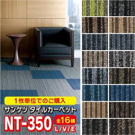タイルカーペット 人気商品! サンゲツ 【1枚から購入】NT-350 V/L/Eシリーズ 50cm×50cm