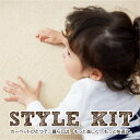 Stylekit cut image