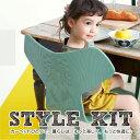 Stylekit image