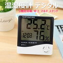 温湿度計 デジタル 大画面 壁掛け 温度計 湿度計 時計 目覚まし アラーム カレンダー 5機能搭載 卓上 マルチ スタンド…