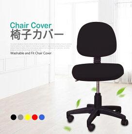 オフィスチェアカバー 椅子カバー オフィス用 事務椅子 チェアカバー 伸縮素材着脱簡単 洗濯可能背もたれ部分と座面部分のカバー1枚ずつで1セット