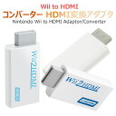 Wii to HDMI変換アダプタ-Wii to HDMI コンバーター Wii専用HDMI コンバーター アップコンバーター 720p/1080pに変換 …
