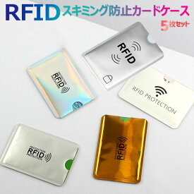 【5枚Set】スキミング防止スリーブケース 磁気防止 ICカード磁気エラー防止カードケース RFID&磁気スキミング防止 読取エラー防止 シールドケース スキミング
