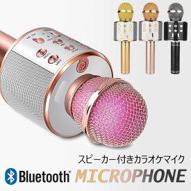 スピーカー付きカラオケマイク 家庭用 BluetootカラオケマイクBluetooth ポータブルスピーカー 多機能 高音質 無線マイク 家庭カラオケ Android/iPhoneに対応