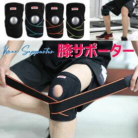 膝サポーター 膝 ベルト 弾性伸縮 調節可能 関節靭帯保護 膝パッド 痛み 運動怪我防止 通気性 ブラックスポーツ 固定 男女/左右兼用 アウトドア 登山用
