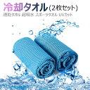冷却タオル(2枚) 瞬冷 スポーツ タオル アイス 速乾 軽量 超吸水運動タオル ひんやりタオル暑さ対策 熱中症対策 アウ…