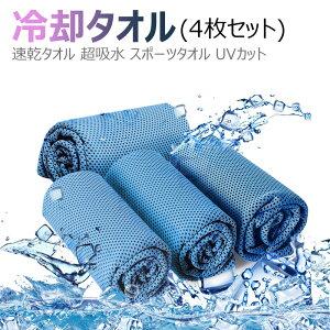 冷却タオル(4枚) 瞬冷 スポーツ タオル アイス 速乾 軽量 超吸水運動タオル ひんやりタオル暑さ対策 熱中症対策 アウトドア 冷感タオル