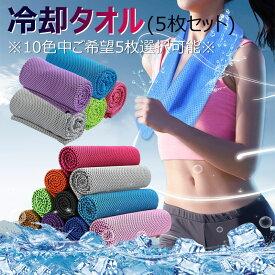 冷却タオル(5枚) 瞬冷 スポーツ タオル アイス 速乾 軽量 超吸水運動タオル ひんやりタオル暑さ対策 熱中症対策 アウトドア 冷感タオル