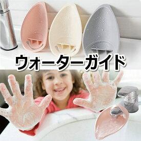 ウォーターガイド 手洗い補助 蛇口 延長 踏み台 手洗い サポート 水道口 補助蛇口 ひとりでできるお助けアイテム 簡単 取り付け ベビー 蛇口 子供 キッズ