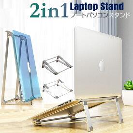 ノートpcスタンド タブレットスタンド ノートパソコンスタンド 縦置き 収納1台2役 冷却 アルミ 縦置き卓上 台 机上 卓上 腰痛 猫背 肩こり対策 17インチ以内対応可