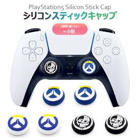 PlayStation5 コントローラー用 ps5用 ボタン保護キャップ プレイステーション5 ps5 周辺機器 コントローラー カバー ps5 アクセサリー アナログスティックカバー シリコーン親指スティック シリコンキャップ スケルトン/ホワイト/ブルー 6個