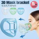 3Dマスクブラケットマスクフレーム 3d 立体 洗える インナー 通気空間を増やす夏用ひんやりプラケットサポート 口紅の…