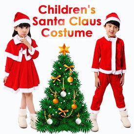 サンタ キッズ コスプレ 子供 男の子 女の子 コスチューム サンタクロース衣装 ハロウィン クリスマス学園祭 忘年会 公演 ダンス衣装 クリスマスなら絶対これでしょう
