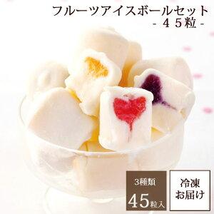 フルーツアイスボールセット【45粒】