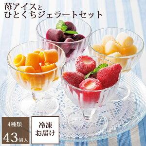 苺アイスひとくちジェラートセット