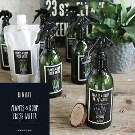 スパイス【SPICE】 フレッシュウォーター『 ヒノキ スプレーボトル 300ml 』単品購入可能!【植物とセットのご購入の場合は送料無料に!】『 ヒノキ スプレーボトル 300ml 』さわやかな森林の香り/ORGANIC PLANTS & ROOM FRESH WATER/消臭除菌スプレー/FKTS/