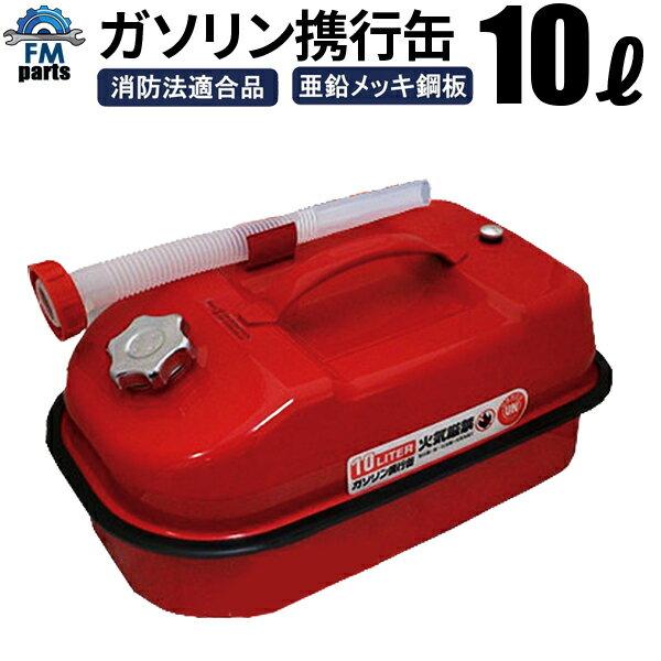 高品質! UN試験確認済み! 消防法適合品!ガソリン携行缶(ガソリンタンク) 10L 亜鉛メッキ鋼板(防錆処理) ノズル付き