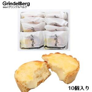 GrindelBerg グリンデルベルグ」日光栃乳菓10個入「栃木県産品 宇都宮市」FN05M