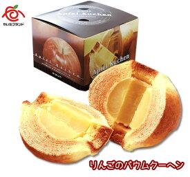 バームクーヘンでふじりんごを丸ごと包み焼きやいたブランド <菓匠はりまや「やいたのアップルクーヘン」>(栃木県産品 矢板市)
