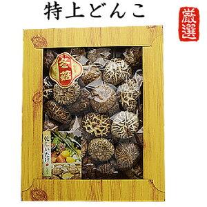 君嶋きのこ園の原木しいたけ 干椎茸【特上どんこ】(栃木県産品 矢板市)