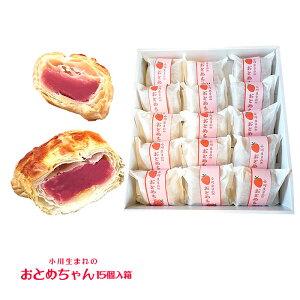 『日進堂菓子店』小川生まれのおとめちゃん 15個入箱 (栃木県産品 那珂川町)