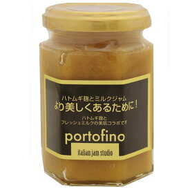 「ポルトフィーノ」香ばしさがたまらない!ハトムギとミルクのジャム 150g(栃木県産品 小山市)