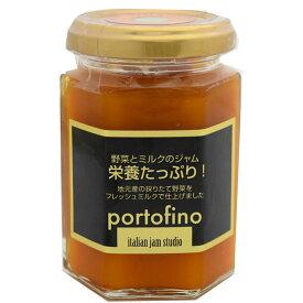 「ポルトフィーノ」栄養たっぷり!野菜のジャムシリーズ にんじんのミルクジャム 150g(栃木県産品 小山市)