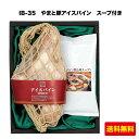 <やまと豚アイスバイン スープ付き IB-35 フリーデン ギフト>世界が認めた三ツ星!安全・安心・美味しさをお届け や…