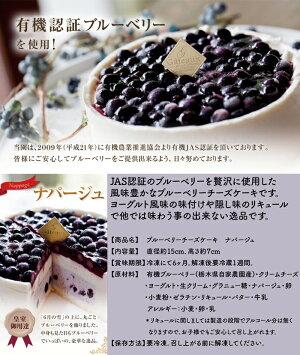 [6月の森ブルーベリーファーム]天皇家の食卓でも取り上げられた絶品のブルーベリーレアチーズケーキ「ナパージュ」[本州送料込]「栃木県産品佐野市]