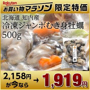 北海道知内産ジャンボむき身牡蠣 500g 【放射能検査済】個別凍結なので、使いやすい!【2セット購入で送料無料】北海道 お土産 お取り寄せ ギフト 貝 カキ 同梱にもオススメ(加熱用)(常
