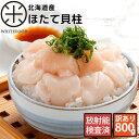 とろけるモッチモチの生ホタテ 800g【送料無料】北海道産 お刺身で食べられる生ホタテ!バター焼きにも。最高鮮度保証…