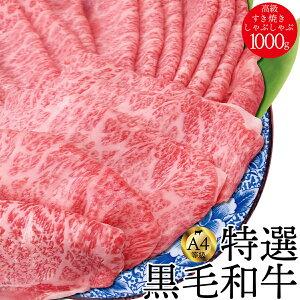 父の日に 鹿児島県産 黒毛和牛 A4 しゃぶしゃぶ すき焼き 肉 1kg 肩ロース 三角バラ ウデ 4〜5人前 1000g 250g×4パック ギフト包装 のし対応 冷凍